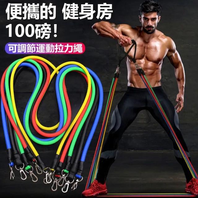 多功能 健身拉力帶 訓練彈力繩 阻力帶 含門擋11件組(100磅)