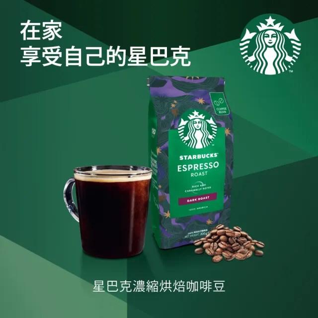【Starbucks星巴克】濃縮烘焙咖啡豆200g/包