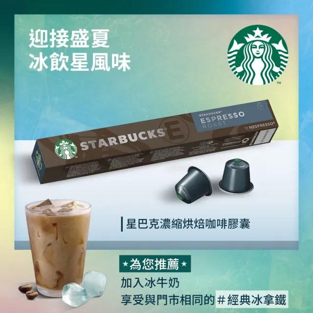 【Starbucks星巴克】濃縮烘焙咖啡膠囊(10顆/盒;適用於Nespresso膠囊咖啡機)