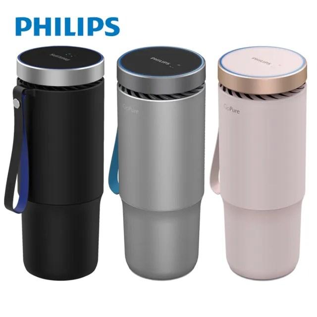【Philips 飛利浦】】PHILIPS 飛利浦多重防護美型車用除菌空氣清淨機GP5611魔幻黑 防疫幫手