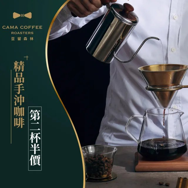 【享樂券-美食】CAMA COFFEE ROASTERS 豆留森林-精品手沖咖啡(第二杯半價)$375