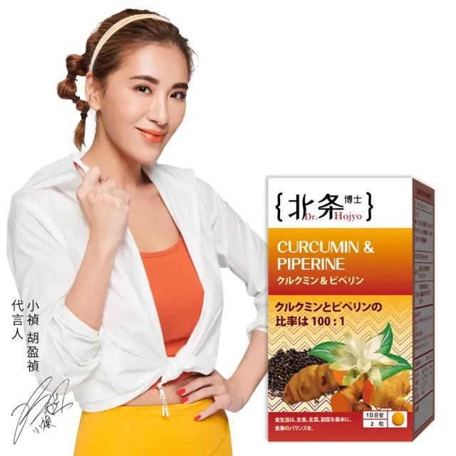 【Dr.Hojyo 北条博士】薑黃素&胡椒鹼 60粒(薑黃素&胡椒鹼)