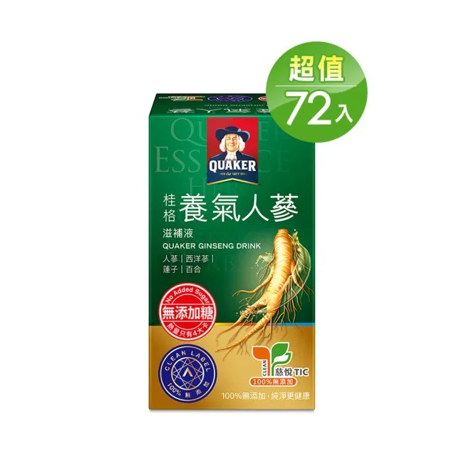 【桂格】無糖養氣人蔘60ml×72入