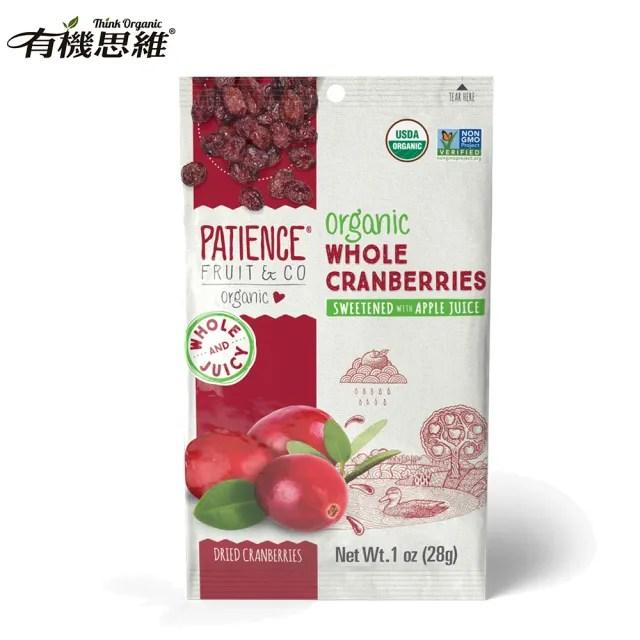 【有機思維】Patience 沛森思 有機整顆蔓越莓乾(28g)