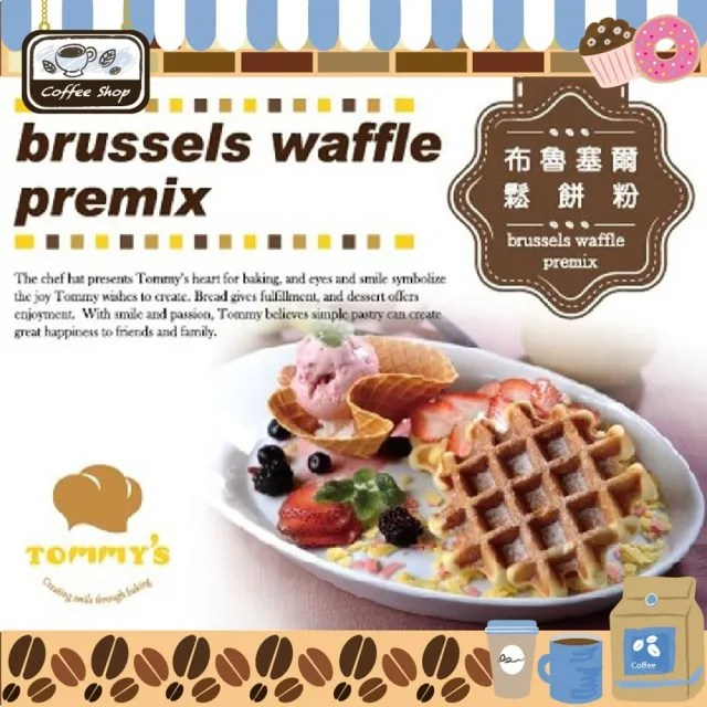 【Tommy's烘焙】布魯塞爾鬆餅粉600g(比利時鬆餅)