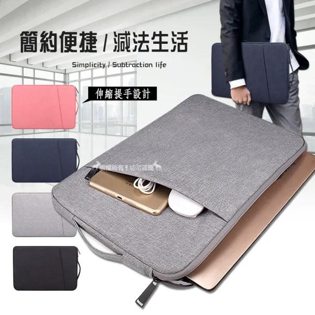 13.3吋 簡約便捷 MacBook Pro/Air收納內袋 防撞防潑水手提筆電包