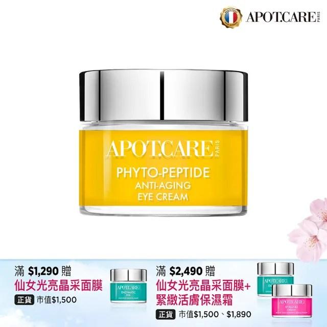 【APOT.CARE 即期品】逆齡肌秘眼霜(法國原裝進口)