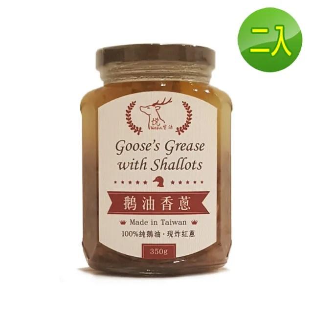 【悅生活】極鮮 黃金3A頂級香蔥款鵝油二入組(油蔥 拌醬 豬牛油)
