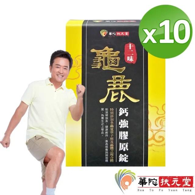 【華陀扶元堂】十二味龜鹿鈣強膠原錠10盒(30錠/盒)
