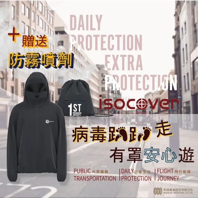 【Isocover】聚陽專利可拆式面罩生活防護外套/可收納/台灣製造/非醫療用 M(MIT、專利面罩、抗菌防潑水彈性)