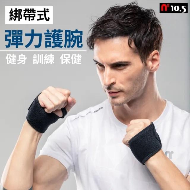 【N10.5】彈力運動綁帶護腕(護腕 彈力護腕 運動護腕)