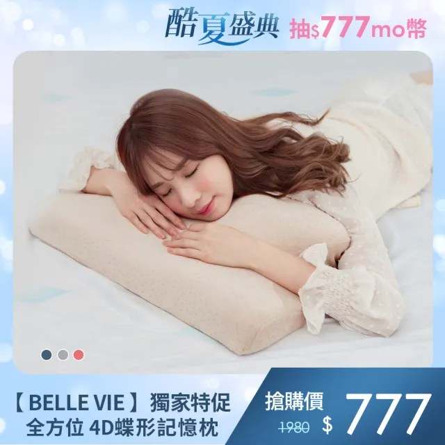 【BELLE VIE】護頸釋壓4D全方位蝶形記憶枕(12cm/1入)