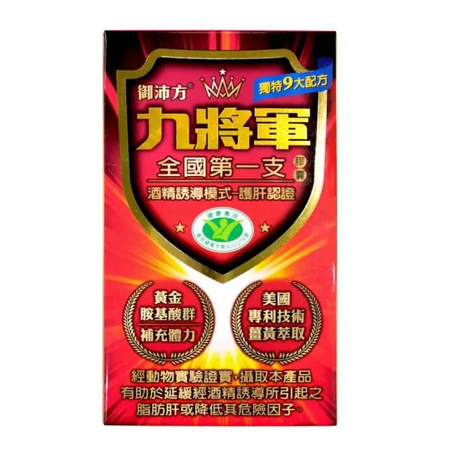 【九將軍】九將軍膠囊-30顆/盒(薑黃 蠔 蜆 B群 胺基酸)