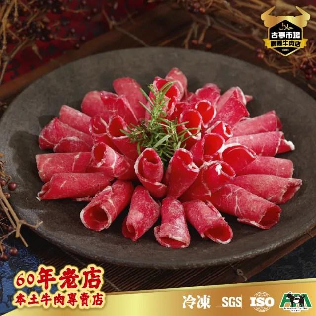 【60年清真國際牛肉店】嫩肩羊肉火鍋片-盒/130g(台灣產銷履歷羊肉)
