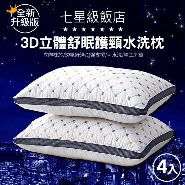 【買就送免沖洗潔手凝膠50ml-1入】2020全新升級版 7星級飯店3D立體舒眠護頸水洗枕(4入)