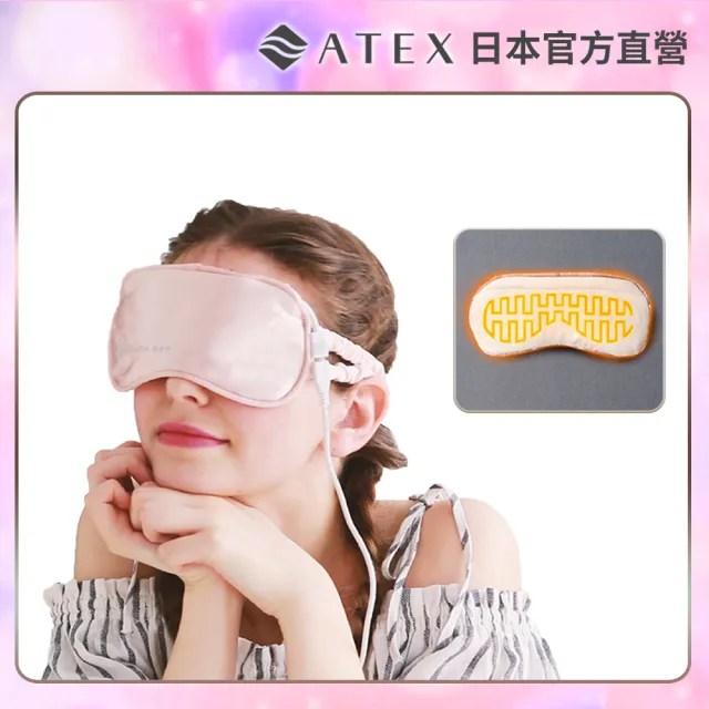 【日本ATEX官方旗艦館】Lourdes充電式貓咪熱敷眼罩(溫熱眼罩)