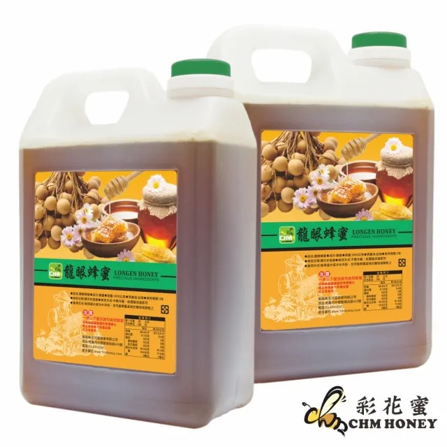 【彩花蜜】台灣龍眼蜂蜜 3000gx2桶