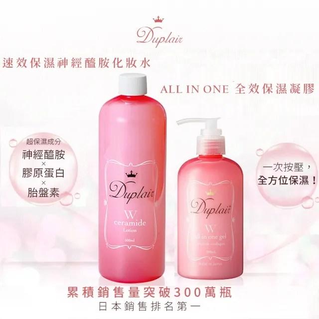 【Duplair】秋季保養優惠價 雙效神經醯胺保濕化妝水500ml+ALL IN ONE 全效保濕凝膠280ml 大容量組