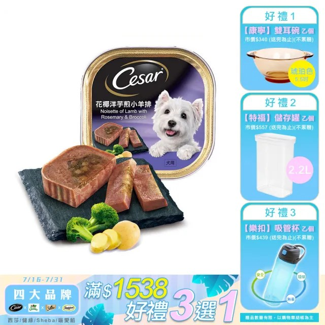 【Cesar 西莎】西莎 花椰洋芋煎小羊排餐盒100g*24入