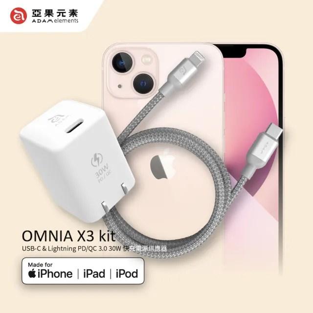 【ADAM 亞果元素】OMNIA X3 kit PD30W Lightning 快速充電組 附120cm快充線(iPhone 13 必備首選)