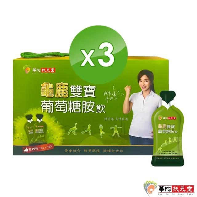 【華陀扶元堂】龜鹿雙寶葡萄糖胺飲-輕巧包3盒(15入/盒)