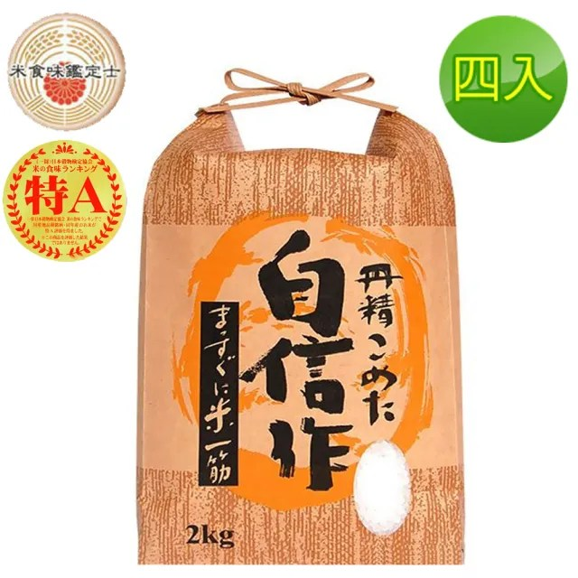 【悅生活】谷穗--特A級 北海道Q彈七星米 100%日本直送/2kg/包 四入組(壽司米 太極米漿粥 調整體質)