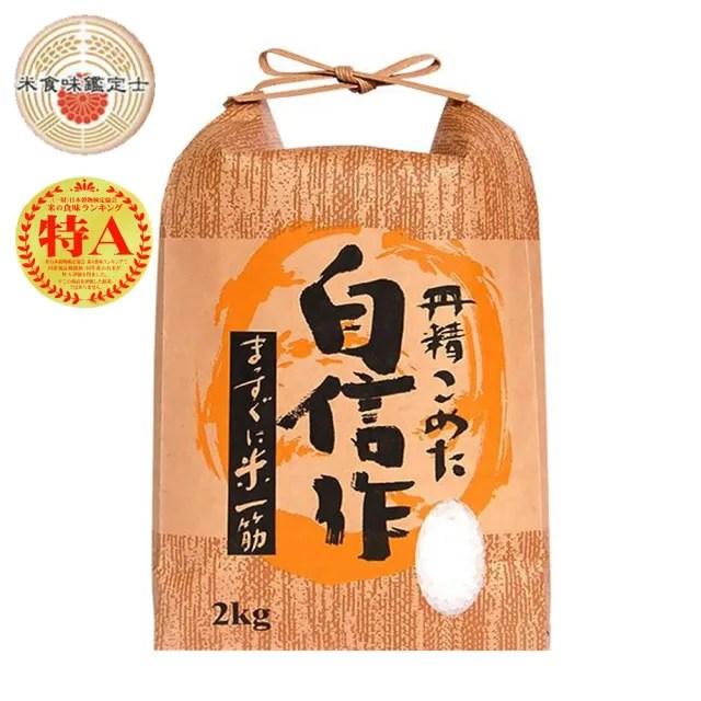 【悅生活】谷穗--特A級 新潟縣有機神授越息糙米100%日本直送/2kg/包(高纖 幫助消化 調整體質)