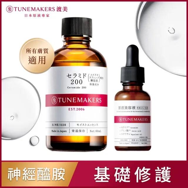 【TUNEMAKERS】神經醯胺前導原液200+保濕美容液