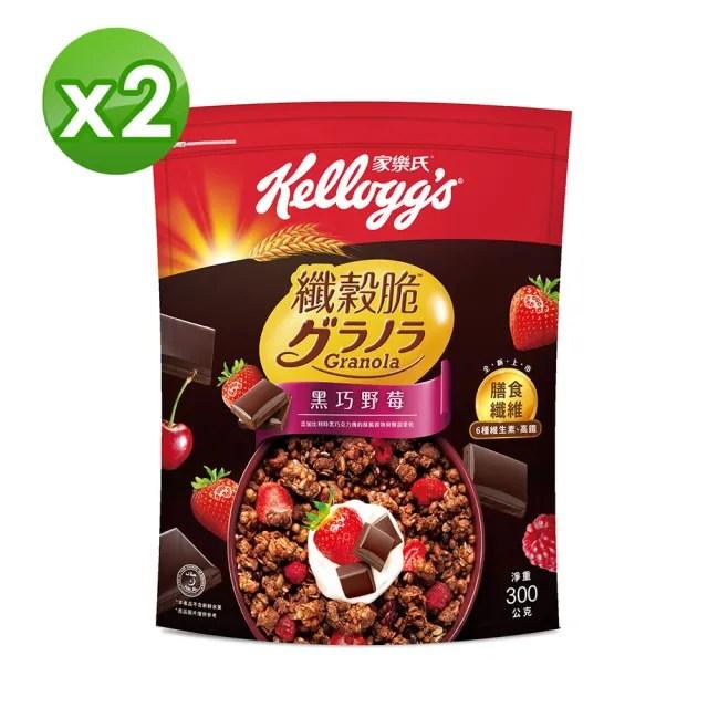 【家樂氏Kelloggs】纖穀脆-黑巧野莓 300gX2(早餐麥片/穀片)