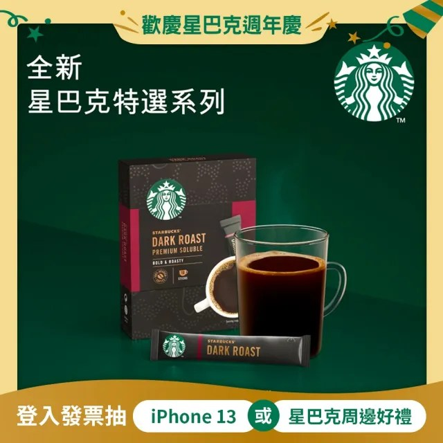 【STARBUCKS 星巴克】星巴克特選系列-深度烘焙即溶黑咖啡(10入/盒)