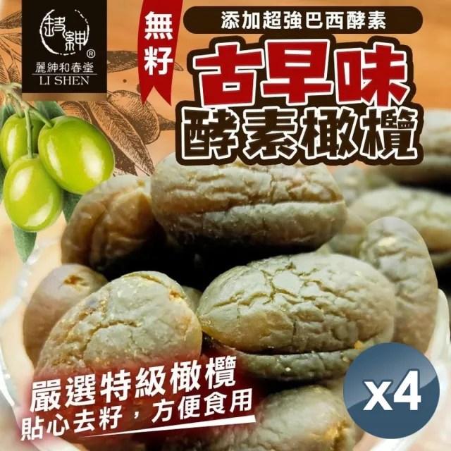 【和春堂】添加超強巴西酵素-古早味酵素橄欖(無籽四包)