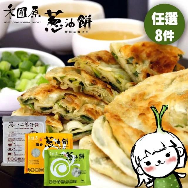 【禾圃原】蔥油餅任選8盒組(古早味薄/厚片/蔥仔餅任選)