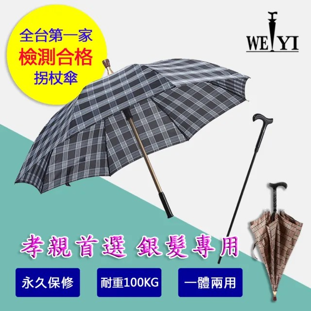 【WEIYI唯一】分離式防風手杖傘(個子嬌小適用 拐杖傘 助行 銀髮族 長輩 止滑 輔助 雨傘 登山傘)