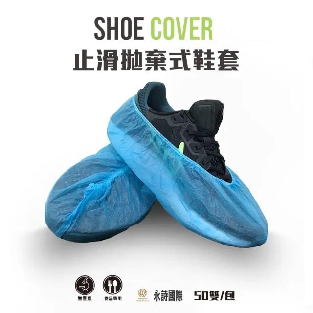 【YS】止滑型拋棄式鞋套 無塵室、食品業專用(雙筋鞋套 拋棄式止滑型鞋套)