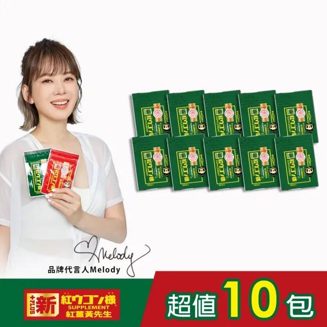 【新紅薑黃先生】美顏升級版30顆x10包(共300顆)