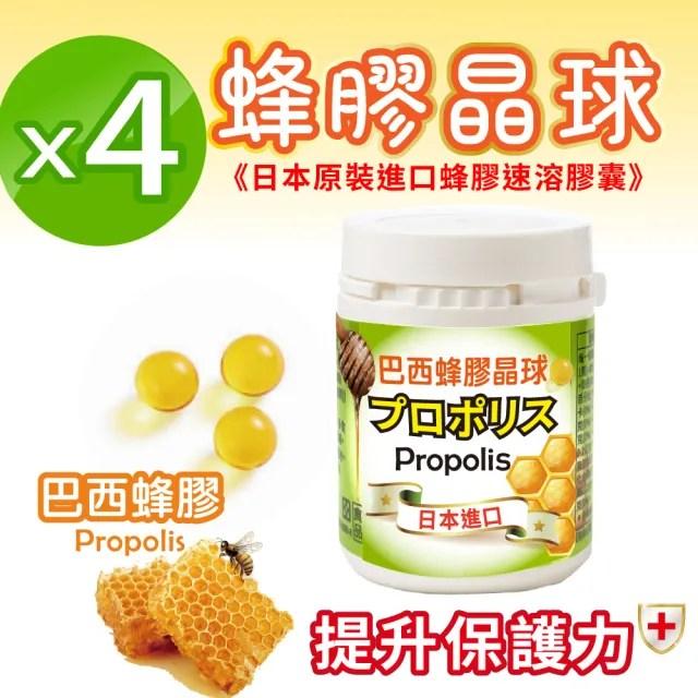 【好朋友】日本進口 巴西蜂膠晶球20粒/瓶*4瓶入(專利晶球技術入口即化/無辛辣苦味/提升保護力)