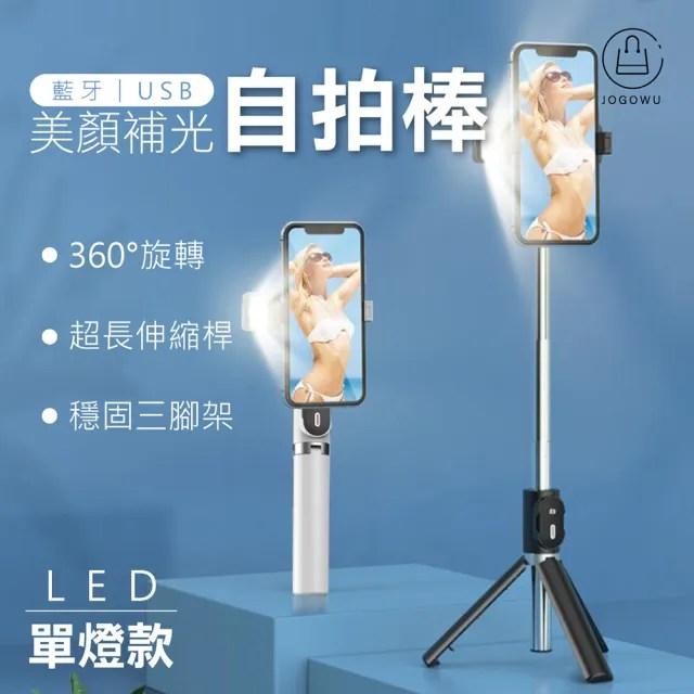 306° 旋轉多功能伸縮折疊手機補光直播三腳架(附藍芽遙控/單燈款)