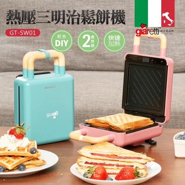 【義大利Giaretti 珈樂堤】熱壓三明治機/鬆餅機(GT-SW01)