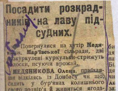 Публікація в газеті «Більшовик Полтавщини» «Посадити розкрадників на лаву підсудних». 28 липня 1933 р.