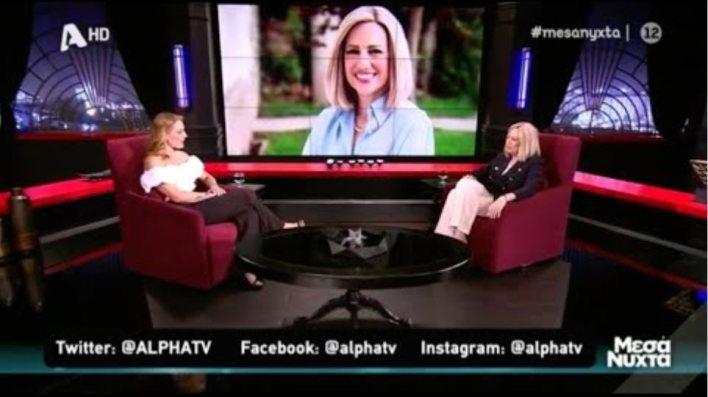 Συνέντευξη Φώφης Γεννηματά στον τηλεοπτικό σταθμό «ALPHA»