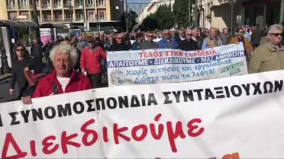 Πορεία στη Βουλή από συνταξιούχους για τα αναδρομικά τους
