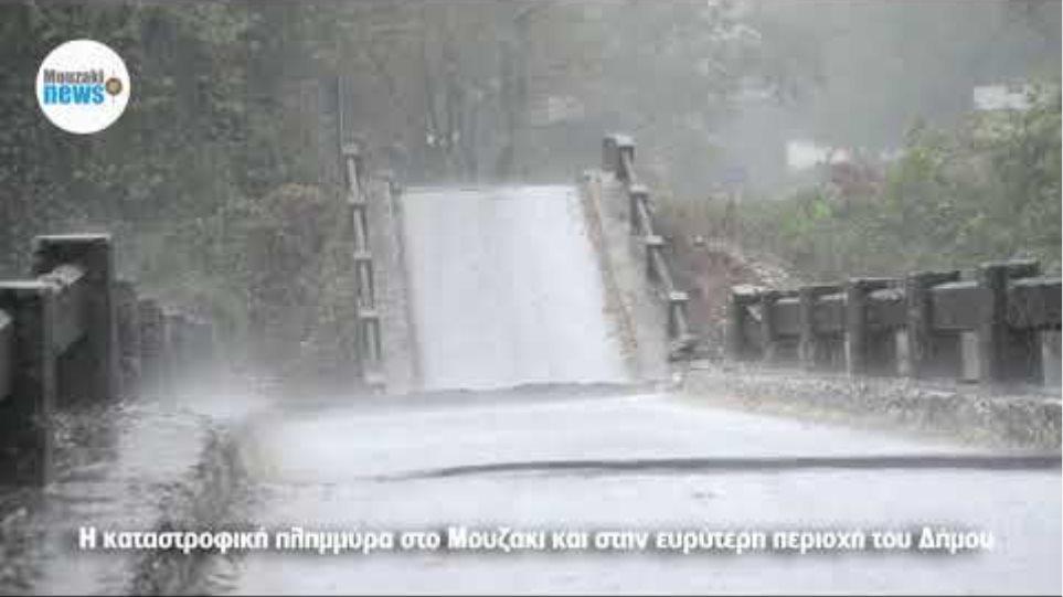 Αμοντάριστα πλάνα από το καταστροφικό πέρασμα της πλημμύρας στο Μουζάκι!