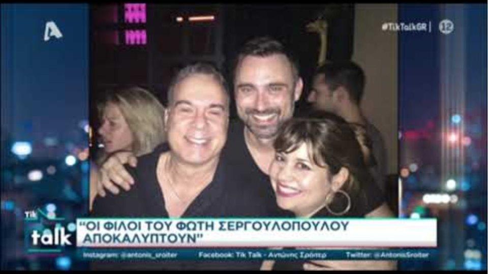 Ο Φώτης Σεργουλόπουλος στον Αντώνη Σρόιτερ