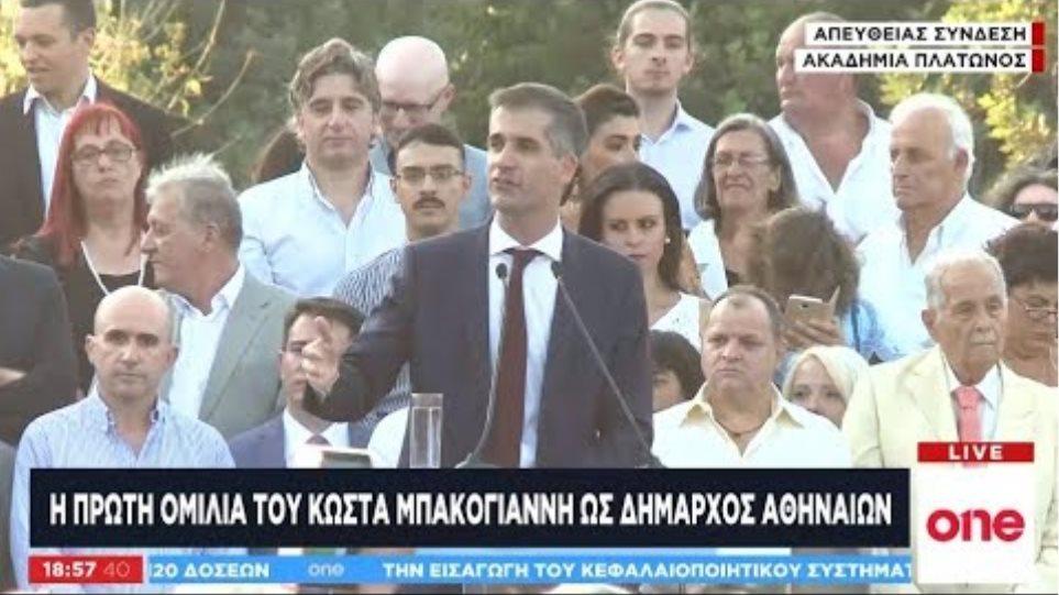 Η πρώτη ομιλία του Κ. Μπακογιάννη ως δήμαρχος Αθηναίων