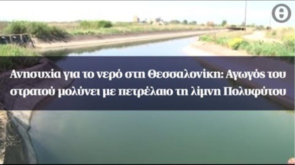Ανησυχία για το νερό στη Θεσσαλονίκη: Αγωγός του στρατού μολύνει με πετρέλαιο τη λίμνη Πολυφύτου