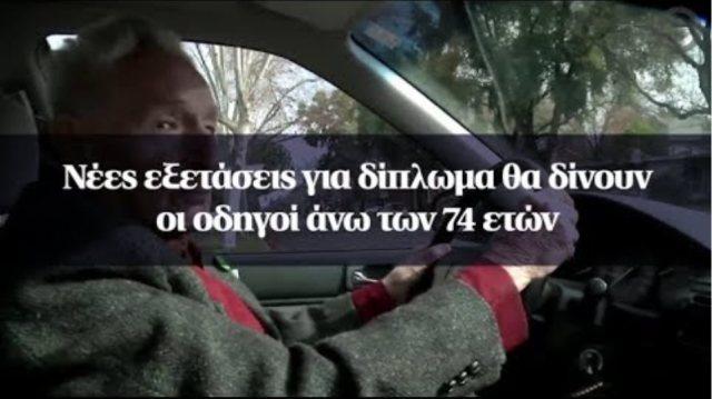 Νέες εξετάσεις για δίπλωμα θα δίνουν οι οδηγοί άνω των 74 ετών