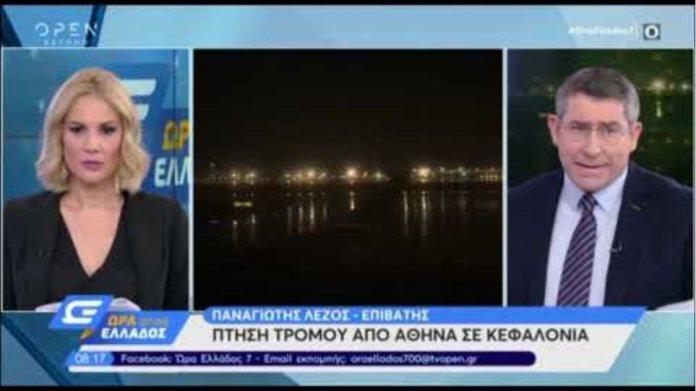 Πτήση τρόμου από Αθήνα σε Κεφαλονιά