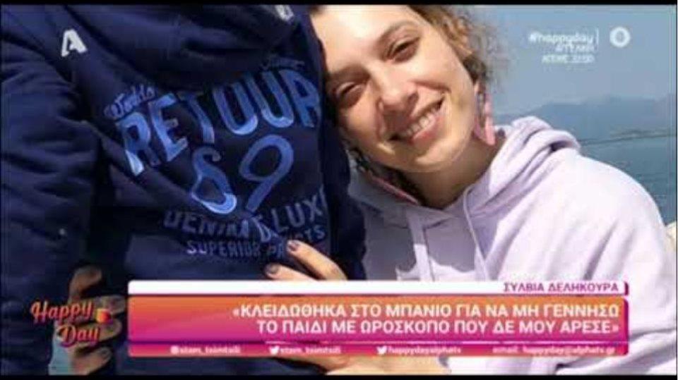 """Σύλβια Δεληκούρα: """"Κλειδώθηκα στο μπάνιο για να μη γεννήσω το παιδί με ωροσκόπο που δε μου άρεσε"""""""