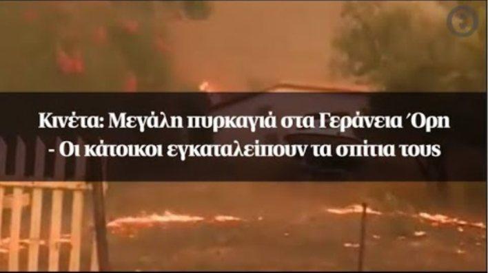 Κινέτα: Μεγάλη πυρκαγιά στα Γεράνεια Όρη - Οι κάτοικοι εγκαταλείπουν τα σπίτια τους