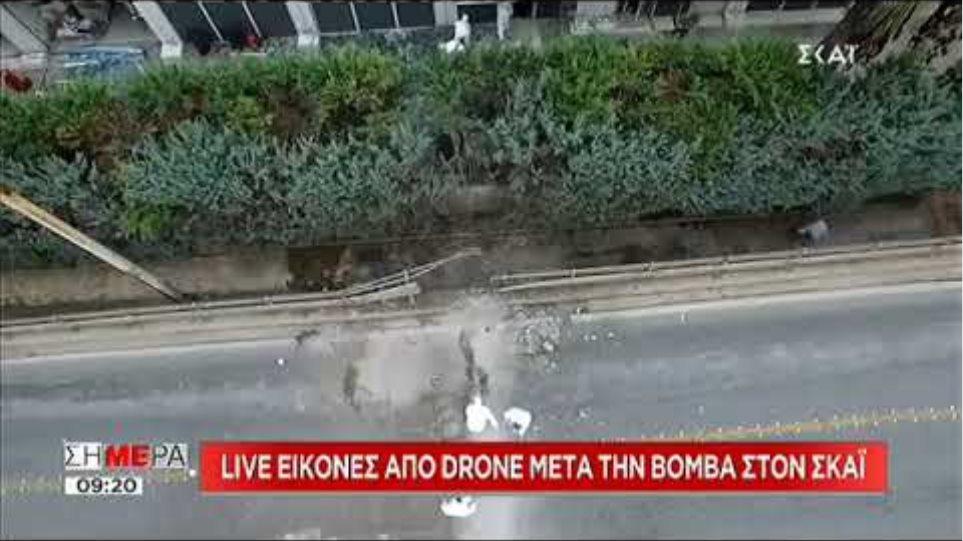 Εικόνες από drone μετά τη βόμβα στον ΣΚΑΪ